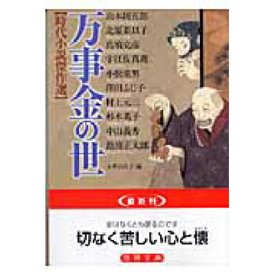 万事金の世 時代小説傑作選  /徳間書店/大野由美子