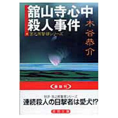 舘山寺心中殺人事件   /徳間書店/木谷恭介