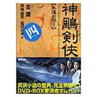 神雕剣侠  4 /徳間書店/金庸