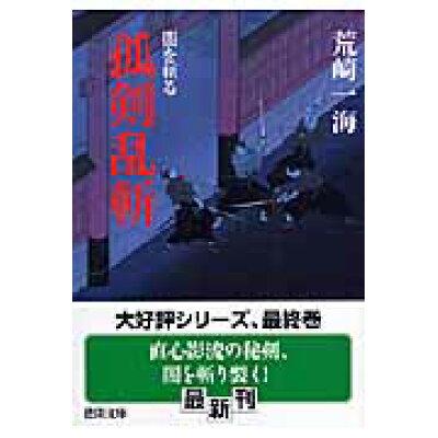 孤剣乱斬 闇を斬る  /徳間書店/荒崎一海