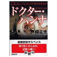 ドクタ-・ハンナ 死と踊る美人女医  /徳間書店/戸梶圭太