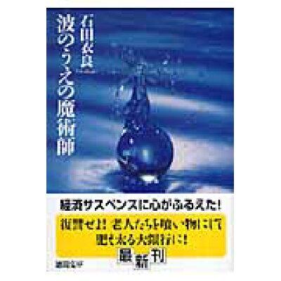 波のうえの魔術師   /徳間書店/石田衣良