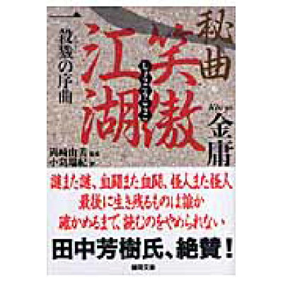 秘曲笑傲江湖  1 /徳間書店/金庸