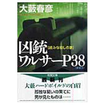 凶銃ワルサ-P38 続みな殺しの歌  新装版/徳間書店/大薮春彦