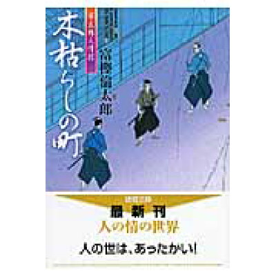 木枯らしの町 市太郎人情控  /徳間書店/富樫倫太郎