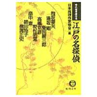 江戸の名探偵 時代推理傑作選  /徳間書店/日本推理作家協会