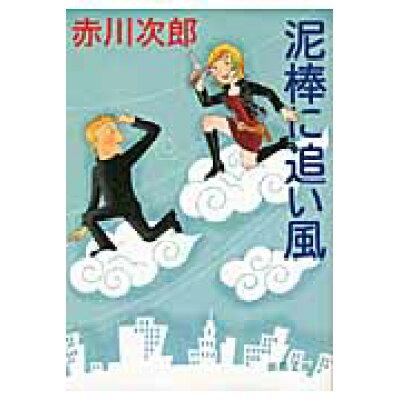 泥棒に追い風   /徳間書店/赤川次郎