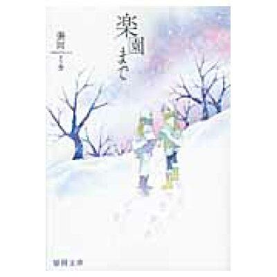 楽園まで   /徳間書店/張間ミカ