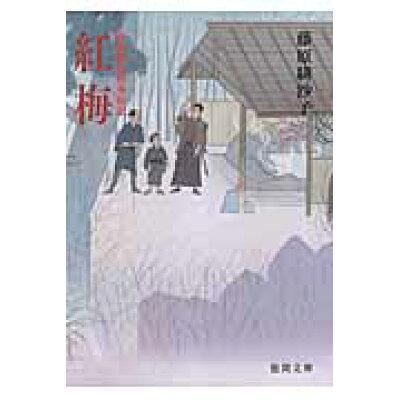紅梅 浄瑠璃長屋春秋記  新装版/徳間書店/藤原緋沙子
