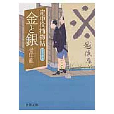 金と銀 定中役捕物帖  /徳間書店/誉田龍一
