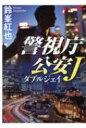 ダブルジェイ 警視庁公安J  /徳間書店/鈴峯紅也