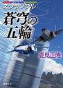 スクランブル蒼穹の五輪   /徳間書店/夏見正隆
