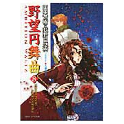 野望円舞曲  8 /徳間書店/田中芳樹