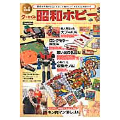 グッとくる昭和ホビ- 昭和を代表する心トキめいた懐かしい「おもちゃ」のす  /徳間書店