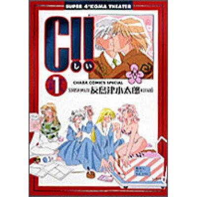 C!!  1 /徳間書店/反島津小太郎