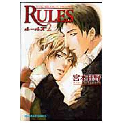 Rules  2 /徳間書店/宮本佳野