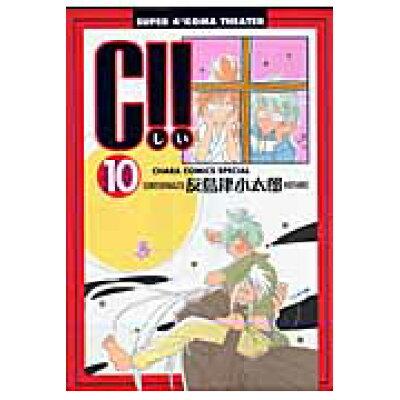 C!!  10 /徳間書店/反島津小太郎