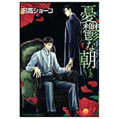 憂鬱な朝  1 /徳間書店/日高ショ-コ