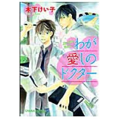 わが愛しのドクタ-   /徳間書店/木下けい子