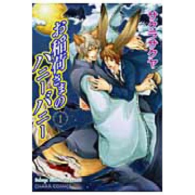 お稲荷さまのハニ-バニ-  1 /徳間書店/サクラサクヤ