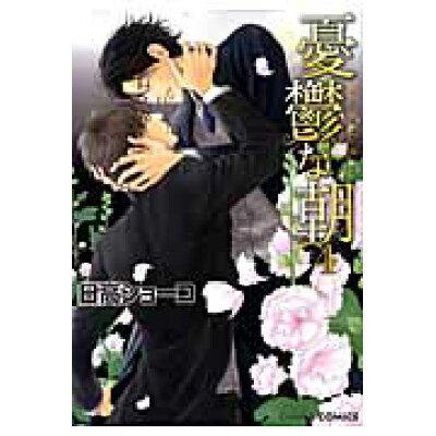 憂鬱な朝  4 /徳間書店/日高ショ-コ