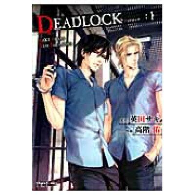 DEADLOCK  1 /徳間書店/高階佑