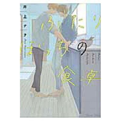 ふたりぼっちの食卓   /徳間書店/井上ナヲ