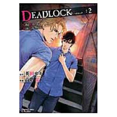 DEADLOCK  2 /徳間書店/高階佑