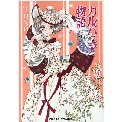カルバニア物語  19 /徳間書店/TONO