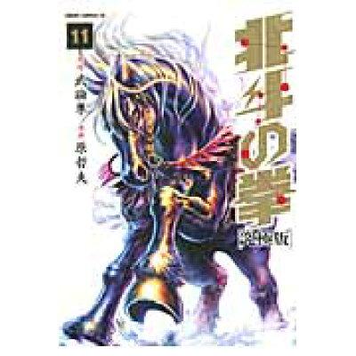 北斗の拳 究極版 11 /ノ-ス・スタ-ズ・ピクチャ-ズ/原哲夫