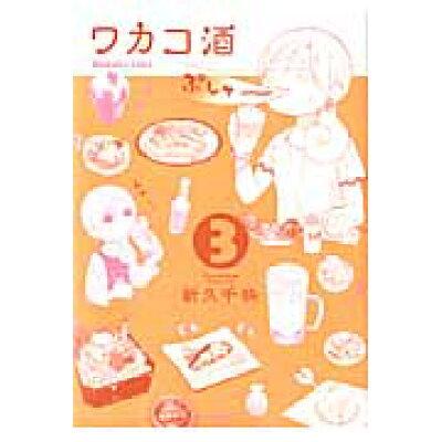 ワカコ酒  3 /ノ-ス・スタ-ズ・ピクチャ-ズ/新久千映