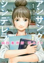 アンサングシンデレラ病院薬剤師葵みどり  1 /徳間書店/荒井ママレ