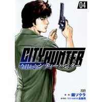 今日からCITY HUNTER  04 /ノ-ス・スタ-ズ・ピクチャ-ズ/錦ソクラ
