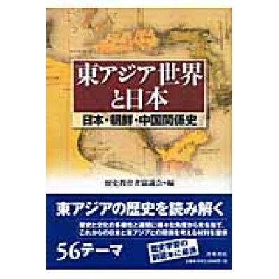 東アジア世界と日本 日本・朝鮮・中国関係史  /青木書店/歴史教育者協議会