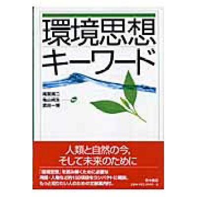 環境思想キ-ワ-ド   /青木書店/尾関周二