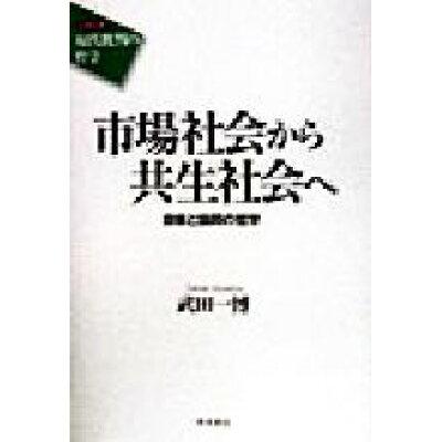 市場社会から共生社会へ 自律と協同の哲学  /青木書店/武田一博