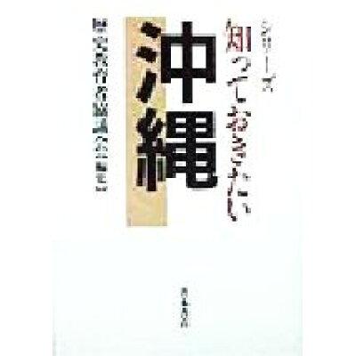 シリ-ズ知っておきたい沖縄   /青木書店/歴史教育者協議会