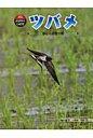 ツバメ 春にくる渡り鳥  /あかね書房/亀田竜吉