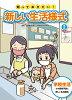 知っておきたい!新しい生活様式 堅牢製本図書 2 /あかね書房/佐藤昭裕