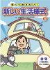 知っておきたい!新しい生活様式 堅牢製本図書 3 /あかね書房/佐藤昭裕