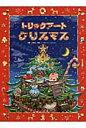 トリックア-トクリスマス   /あかね書房/グル-プ・コロンブス