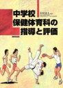中学校保健体育科の指導と評価   /廣済堂出版/本村清人