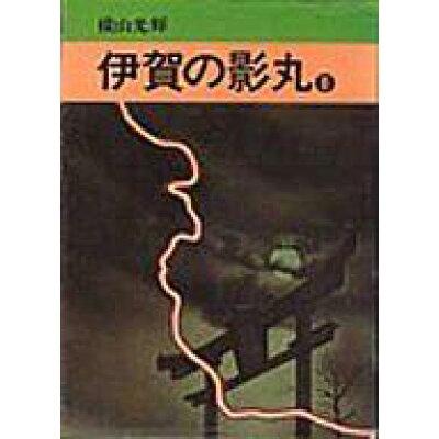 伊賀の影丸 8
