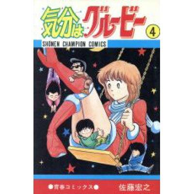 気分はグル-ビ-  4 /秋田書店/佐藤宏之(漫画家)