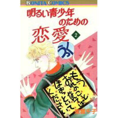 明るい青少年のための恋愛  2 /秋田書店/東宮千子
