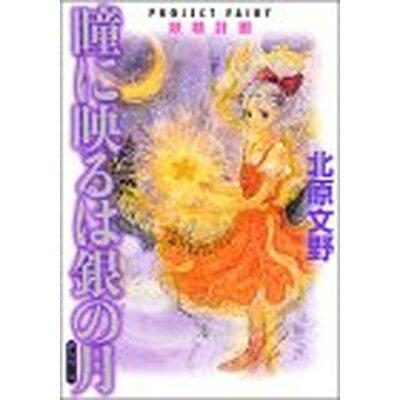 瞳に映るは銀の月 妖精計画  /秋田書店/北原文野