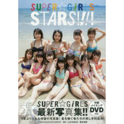 SUPER☆GIRLS STARS!!!! DVD付き  /秋田書店/LUCKMAN