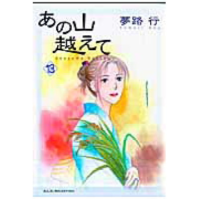 あの山越えて  13 /秋田書店/夢路行