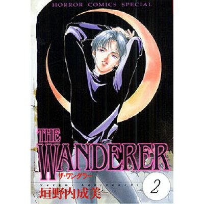 THE WANDERER  2 /秋田書店/垣野内成美