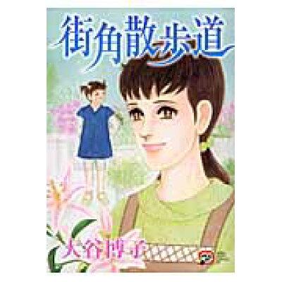 街角散歩道   /秋田書店/大谷博子